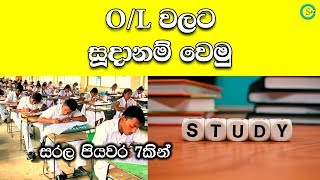 Get ready for G.C.E. O/L Exam - O/L වලට සූදානම් වෙමු | Shanethya TV