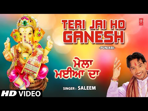 Xxx Mp4 Teri Jai Ho Ganesh Punjabi Ganesh Bhajan By Saleem Full Video Song I MELA MAIYA DA 3gp Sex