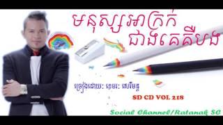 Sunday CD Vol 218 | Monus Akrok Chhangke Ker Bong | មនុស្សអាក្រក់ជាងគេគឺបង-ខេមរះ សិរីមន្ដ