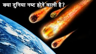 क्या नासा 2029 में धरती को बचा पाएगा   NASA Is Running a Huge Simulation to Prepare for a Doomsday