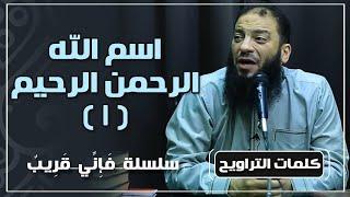 """اسم الله """"الرحمن الرحيم"""" .. للدكتور حازم شومان"""