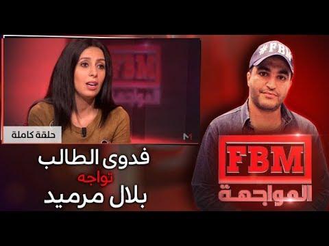 Xxx Mp4 المواجهة FBM فدوى الطالب في مواجهة بلال مرميد 3gp Sex