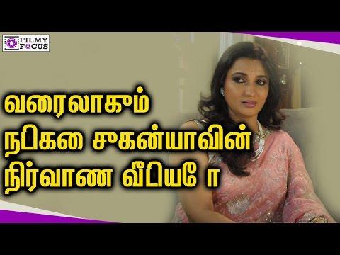 வைரலாகும் நடிகை சுகன்யாவின் நிர்வாண வீடியோ || Actress Sukanya Caught On Camera Leaked Video