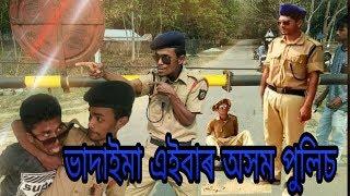 ভাদাইমা এইবাৰ অসম পুলিচ🚨 vadaima aibar assam police 🚨 best local funny  2018