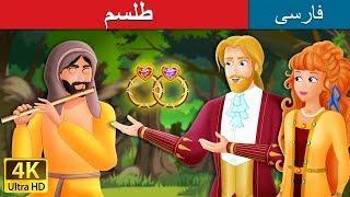 | داستان های فارسی | Persian Fairy Tales