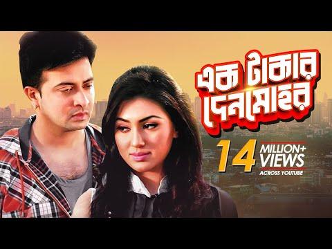 Xxx Mp4 Ek Takar Denmohor এক টাকার দেনমোহর Bangla Movie Shakib Khan Misha Sawdagor Apu Biswas 3gp Sex