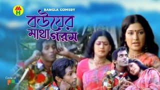 বউয়ের মাথা গরম - Bangla Comedy - Bouyer Matha Gorom