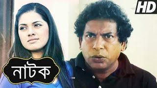 Comedy Natok by Mosharraf Karim and Tisha ⋮ Premika Chor