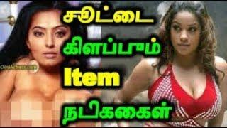 சூட்டை கிளப்பும் Item நடிகைகள்   Tamil Cinema News   Kollywood News   Tamil Cinema Seithigal