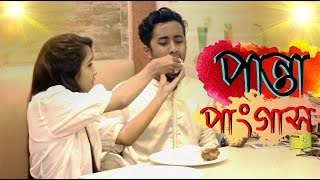পান্তা পাংগাস | Pohela Boishakh | Bangla Funny Video 2018 | Dhaka Guyz