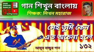 Sei Tumi Keno Eto Achena Hole; গান শিখুন বাংলায়; Learn Music in Bangla; Gaan Shikhun Banglay; gsb
