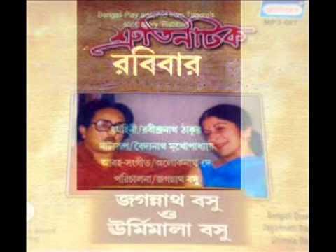 Xxx Mp4 ROBIBAR Complete Shruti Natok Talk Theatre By Jagannath Bose Urmimala Bose 3gp Sex