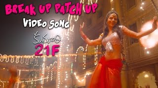 Breakup Patchup Official Video Song | Kumari 21F Movie | Raj Tarun, Hebah Patel | Devi Sri Prasad