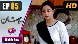 Pakistani Drama | Bohtan - Episode 5 | Aplus ᴴᴰ Dramas | Sanam Chaudry, Abid Ali, Arslan Faisal