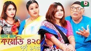 দম ফাটানো হাসির নাটক - Comedy 420 | EP - 175 | Mir Sabbir, Ahona, Siddik, Chitrolekha Guho, Alvi
