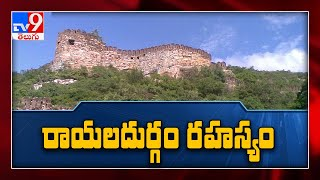 Udaygiri's hidden treasure mystery! || Rayala Durgam - TV9 Special Focus