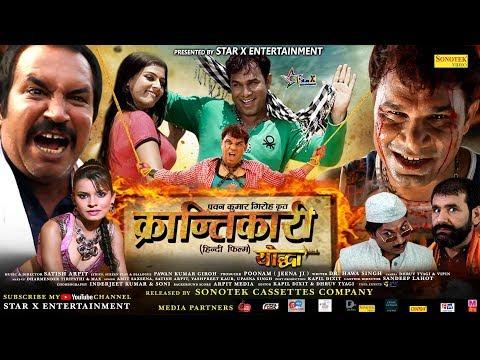 Xxx Mp4 Krantikari Yodha Full Haryanvi HD Movie 2018 Pawan Kumar Giroh Star X Ent Sonotek Films 3gp Sex