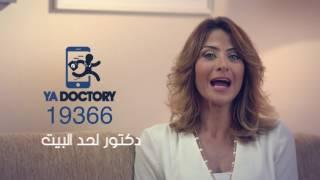 Ya Doctory ad