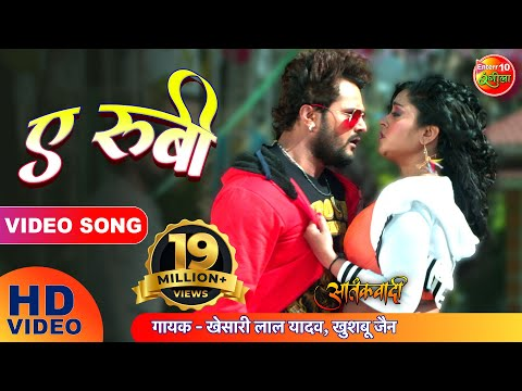Xxx Mp4 E Rubi Full Song Aatankwadi Khesari Lal Yadav Subhi Sharma Hit Bhojpuri Song 2017 3gp Sex