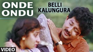 Onde Ondu Video Song I Belli Kalungura I S.P. Balasubrahmanyam