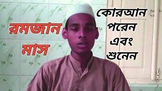 Quran Tilawat Beautiful voice Hafez Mohammad Tarikul islam