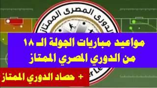 مواعيد مباريات الجولة الـ 18 من الدوري المصري الممتاز