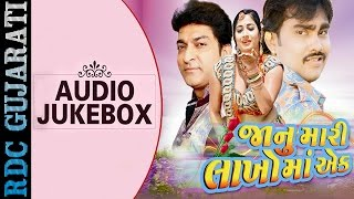 Janu Mari Lakho Ma Ek | Audio JUKEBOX | Jignesh Kaviraj, Naresh Kanodia | New Gujarati Movie 2016