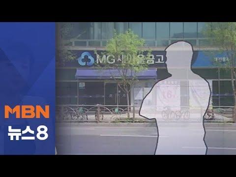 Xxx Mp4 XXX가 건방지기는 대전동부새마을금고 이사장 녹취 들어보니… 3gp Sex