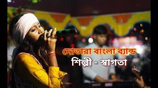 পিন্দারে পলাশের বন || Swagata || Dotara Bangla Band || Folk Song || Pindare Palash er Boon.