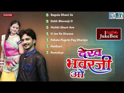 Xxx Mp4 Champe Khan Song 2017 Dekh Bhavarji O Rajasthani Lokgeet Nonstop AUDIO JUKEBOX 3gp Sex