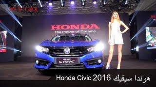 Honda Civic 2016 هوندا سيفيك