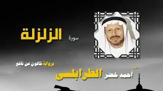 القران الكريم كاملا بصوت الشيخ احمد خضر الطرابلسى | سورة الزلزلة