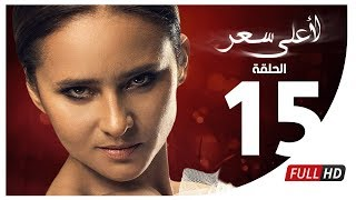 مسلسل لأعلى سعر HD - الحلقة الخامسة عشر | Le Aa