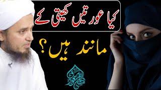 Kya Aurte Kheti Ke Manind Hein? | Mufti Tariq Masood Sahab | Islamic Views |