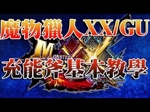 Xxx Mp4 【魔物教學】魔物獵人XX GU 充能斧使用基本教學,變態!!!《狐狸牧場》 3gp Sex