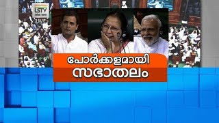 No-Confidence Motion At LS Turns Dramatic-Special Discussion Part-1 | Mathrubhumi News