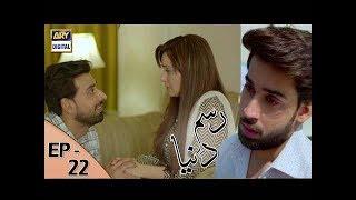 Rasm-e-Duniya - Episode 22 - 3rd July 2017 - ARY Digital Drama