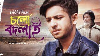 চলো বদলাই | Bangla Short Film (2018) | Tawhid Afridi | TA Films