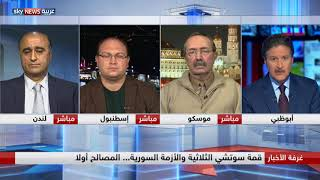 قمة سوتشي الثلاثية والأزمة السورية.. المصالح أولا