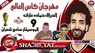 الحراق حماده عارف والموسيقار سامح شعبان مهرجان كاس العالم 2018 على شعبيات