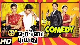 Sonna Puriyathu Tamil Movie Comedy Scenes | Part 2 | Shiva | Vasundhara | Madhumitha | Manobala