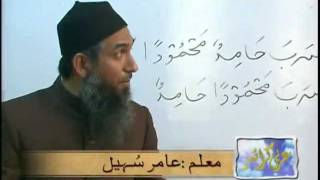 Arabic Course by Sheikh Aamir Sohail Lecture 2 (Urdu)