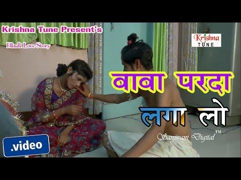 Xxx Mp4 New Hindi Short Video 2018 बाबा परदा लगा लो Baba Parda Laga Lo HD 3gp Sex