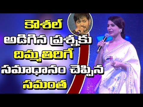 Bigg Boss2 Winner Kaushal | Asking Few Questions on Samantha | Shocking Answer