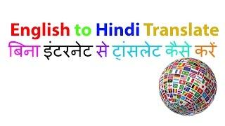 Translate english to hindi offline │bina Internet se kaise translate kare