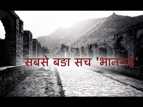 Bhangarh Fort (भानगढ) - India's most haunted place (short movie - documentary)