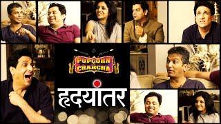 Hrudayantar Interview | Popcorn Pe Charcha | Shiamak Davar | Vikram Phadnis | Mukta Barve | Subodh