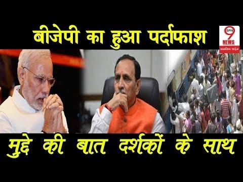 Xxx Mp4 Gujarat मामले में खुल गई BJP की पोल बड़ा सच आया सामने Gujarat Case SPN9News 3gp Sex