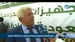 وزير الصحة العامة والسكان اليمني: الوسائل التعليمية مفقودة في الكثير من المحافظات اليمنية