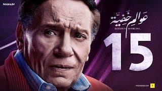 Awalem Khafeya Series - Ep 15 | عادل إمام - HD مسلسل عوالم خفية - الحلقة 15 الخامسة عشر